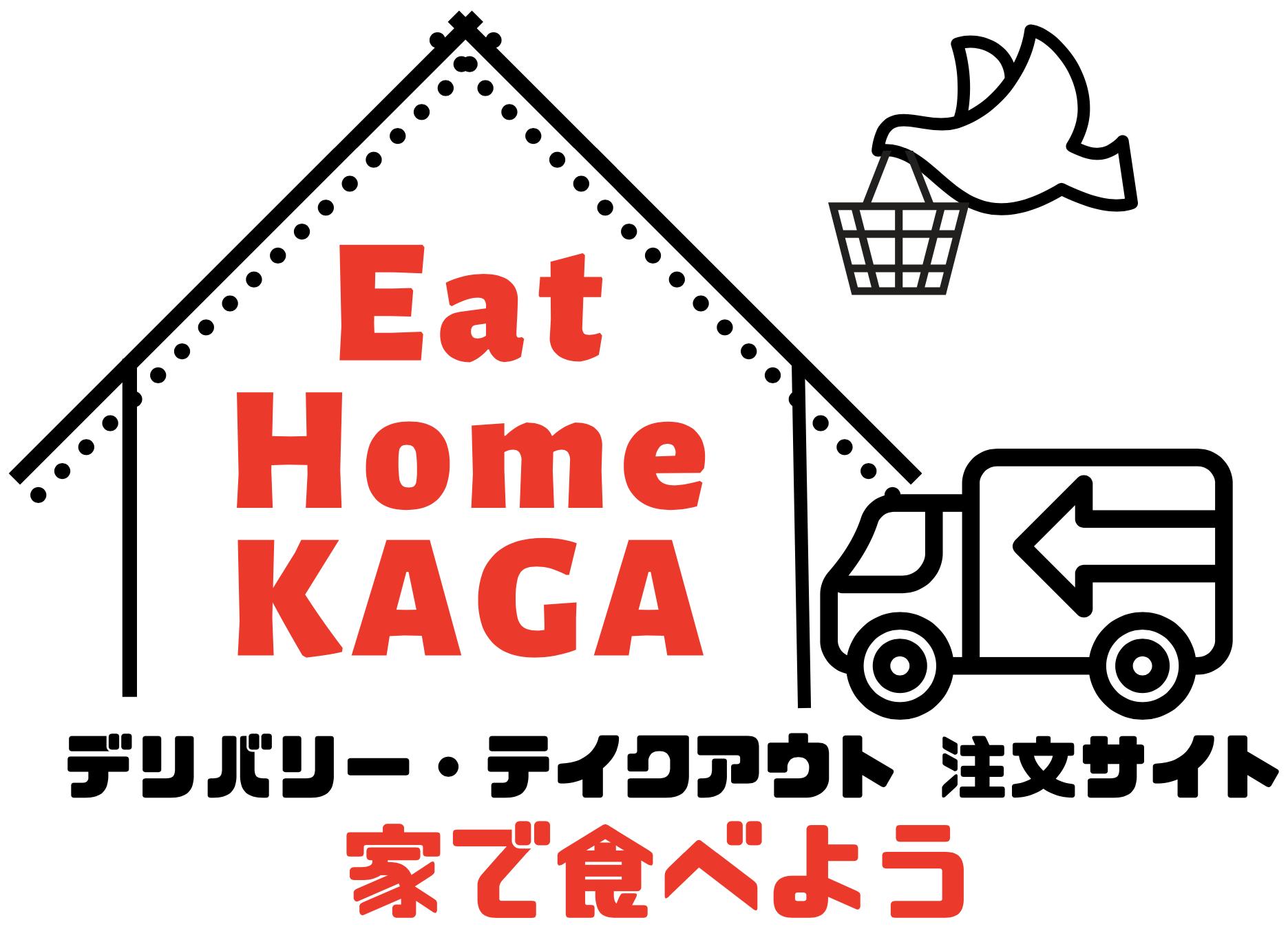 Take out 加賀