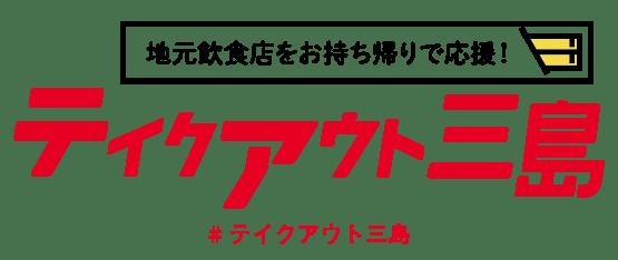 Take out 三島