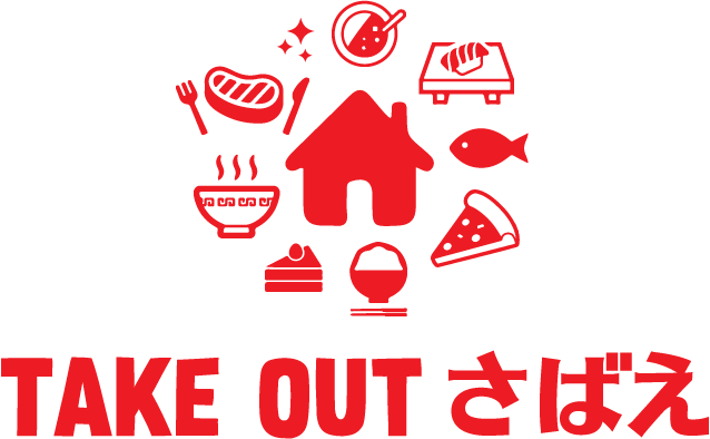 Take out 鯖江
