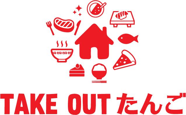 Take out 丹後